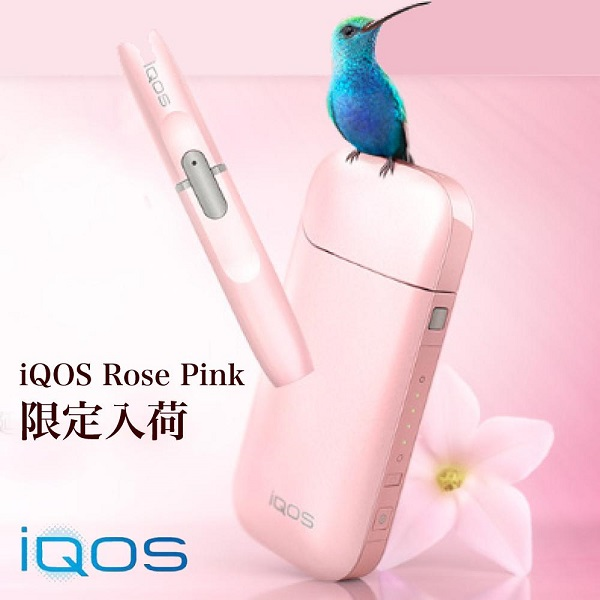 https://taudientu.net/wp-content/uploads/2018/06/iQOS-2.4-Limited-Pink-Edition-04.jpg